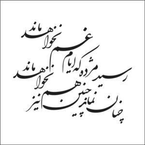 استیکر دیواری شعر فارسی رسید مژده که ایام غم نخواهد ماند