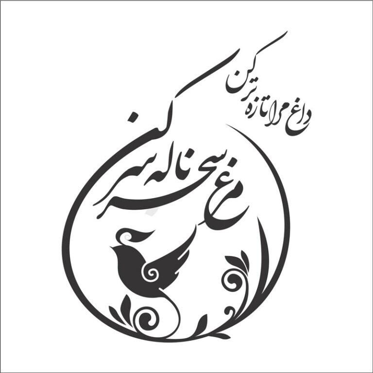 استیکر دیواری شعر فارسی مرغ سحر ناله سر کن داغ مرا تازه تر کن