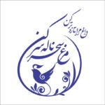 استیکر دیواری شعر فارسی مرغ سحر ناله سر کن