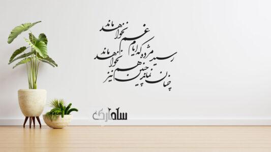 استیکر دیواری شعر فارسی رسید مژده که ایام غم نخواهد ماند چنین نماند و چنان نیز هم نخواهد ماند