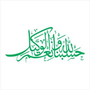 استیکر آیه شریفه حسبناالله و نعم الوکیل
