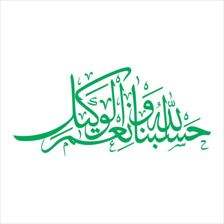 استیکر دیواری آیه شریفه حسبنا الله و نعم الوکیل با فونت زیبا و چشم نواز ثلث
