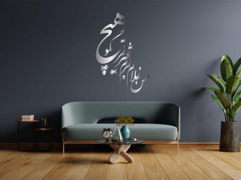 استیکر دیواری شعر من غلام قمرم غیر قمر هیچ مگو  از دیوان شمس مولانا