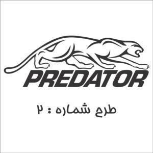 استیکر-predator